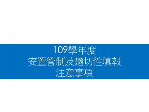 109學年度安置管制及適切性填報注意事項