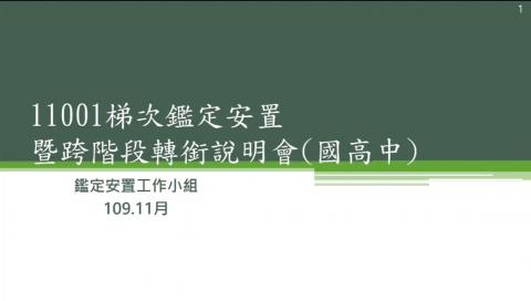 11001鑑定安置暨跨階段轉銜說明會(國高中場)